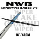【日本NWB】原裝進口 勾式硬骨通用型雨刷 16吋/40CM