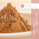 【味旅嚴選】|八角粉|Star Anise Powder|100g
