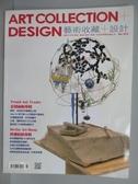 【書寶二手書T1/雜誌期刊_QBK】藝術收藏+設計_2015/3