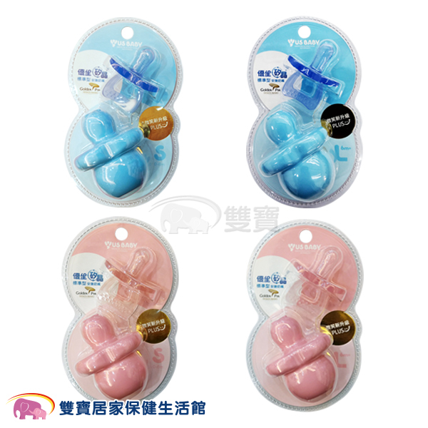 US BABY 優生 矽晶安撫奶嘴 微笑升級版 S/L 標準型 藍/粉 醫療用品級 白金矽膠 耐高溫 寶寶奶嘴