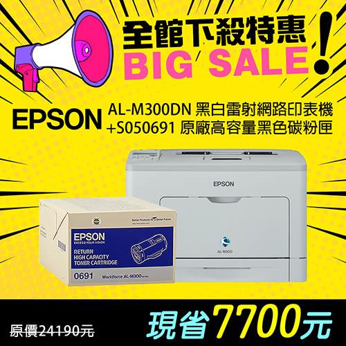 【加購碳粉組合價】Epson AL-M300DN 黑白雷射網路印表機+S050691 原廠高容量黑色碳粉匣