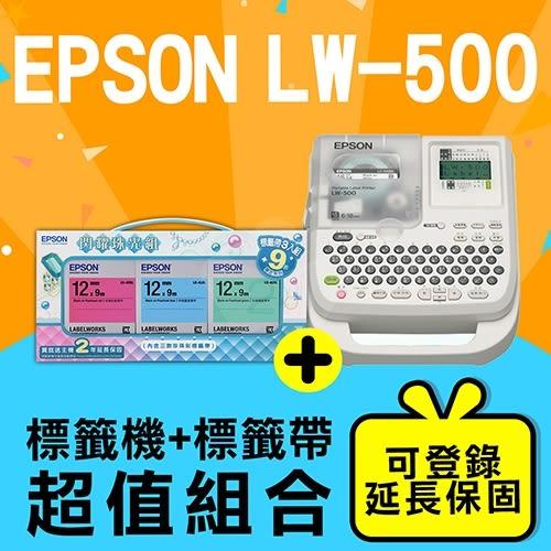 EPSON LW-500 可攜式標籤機+7110455 閃耀珍珠光組標籤帶(三款/寬度12mm)