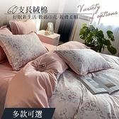 【eyah】數位印花60支長絨棉鋪棉兩用被床包組-雙人加大 多款任選綻舞