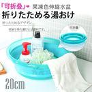 【九元生活百貨】日系果凍色伸縮水盆/20...