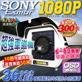 【台灣安防】監視器 AHD 1080P SONY晶片 36顆8φ大燈IR攝影機  6-60mm可調式鏡頭 防護罩 960H 720P