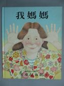 【書寶二手書T1/少年童書_ZCL】我媽媽_安東尼布朗