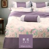 《 60支紗》單人床包兩用被套枕套三件組【波隆那 - 紫花】-麗塔LITA -