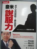 【書寶二手書T8/溝通_KBV】奈米說服力_姚能筆
