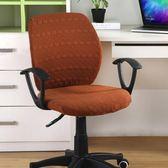 椅子套辦公電腦椅子套老板椅套通用座椅套布藝凳子套轉椅套連體彈力椅套