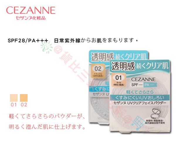 CEZANNE 新花邊輕柔透明感蜜粉餅 抗UV蜜粉餅 防UV蜜粉 裸妝蜜粉 美容粉餅