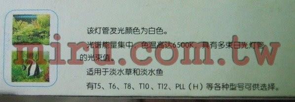 【西高地水族坊】ISTA伊士達代理 超細T5燈管(三波長太陽燈管6500K(白))24W