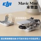 【Mini2 束槳器】Mavic Mini DJI 大疆 原廠配件 空拍 無人機 螺旋槳 槳葉 收納 固定器 屮S6