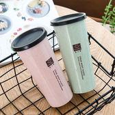 吸管杯韓版創意小麥帶吸管杯成人學生喝水杯雙蓋塑料隨手便攜杯子單層杯