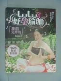 【書寶二手書T6/保健_YBJ】LULU S 好孕瑜珈_lulu_無光碟