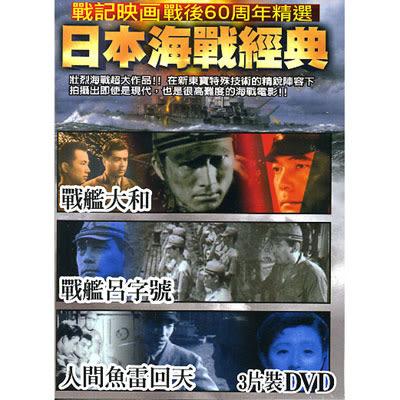 戰記映畫戰後60周年精選-日本海戰經典DVD