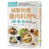 低醣餐桌減脂快瘦雞肉料理(57道常備菜.便當菜.省時料理美味不重複不撞菜的減重食