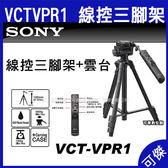SONY VCT-VPR1 線控三腳架 + 雲台 鋁合金 VCTVPR1 三腳架 攝影腳架 遙控 腳架
