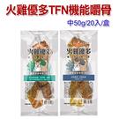 GooToe火雞優多(中支20入一盒)TFN機能嚼骨系列-關節/骨質保健嚼骨