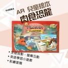 AR VUIDEA-MD 兒童繪本 肉食恐龍包裝盒 童書 故事書 教育書籍