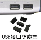03/12 韓系電腦筆電USB數據口防塵塞【USB002】