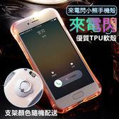 送掛繩 來電閃 iPhone 7 8  6 6S plus 小熊支架 透明空壓殼 手機殼 全包 保護套 防摔 保護殼