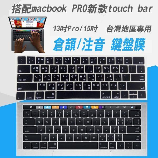 SKIN COVER APPLE MAC macbook PRO 13 15吋 touch bar筆電專用TPU零觸感半透光0.1mm鍵盤膜 防水防污