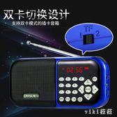 收音機 插卡音箱便攜式收音機MP3老人迷你音響播放器 nm8163【VIKI菈菈】