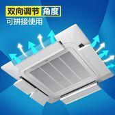 中央空調擋風板出風口擋板防直吹導風板遮風板柜式空調罩DI