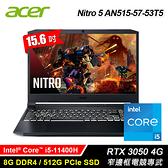 【Acer 宏碁】Nitro AN515-57-53T5 15.6吋電競筆電 戰魂黑