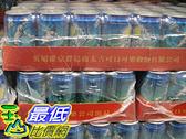 [COSCO代購]單次運費限購一組 SPRITE 雪碧 雪碧易開罐 330毫升/32入 CA83173