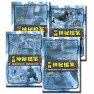 中國神秘檔案 探索發現 走近科學DVD (1~9集/全四套)