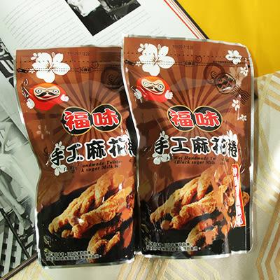 【福味】手工麻花捲-沖繩黑糖煉乳口味