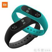 智慧手環小米手環2智慧藍芽男女款學生運動計步器睡眠監測手表手環 法布蕾輕時尚