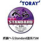 漁拓釣具 TORAY 將鱗へら STANDARD 道系 75M [尼龍線]