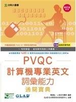 二手書《PVQC計算機專業英文詞彙能力通關寶典-增訂版(附贈自我診斷系統)》 R2Y 9862389664