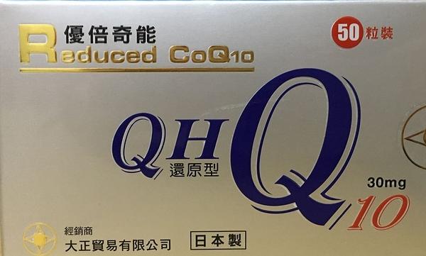 優倍奇能膠囊 Reduced CoQ10(50粒/盒)