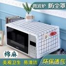 田園布藝微波爐蓋巾冰箱洗衣機通用棉麻防塵保護罩家用收納蓋布 快速出貨