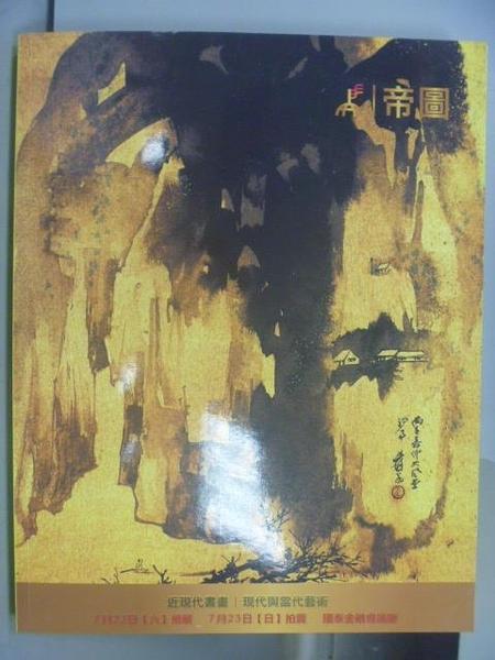 【書寶二手書T2/收藏_PEA】帝圖藝術2017夏季拍賣會_近現代書畫/現代與當代藝術_2017/7/23
