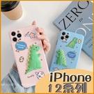 蘋果 iPhone 12 Pro max i12 mini iPhone12 立體情侶恐龍 鏡頭保護 全包邊 防摔 手機殼 軟殼 卡通保護套