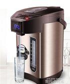 奧克斯電熱水瓶保溫家用自動斷電燒水壺大容量恒溫泡奶沖茶不銹鋼igo 依凡卡時尚