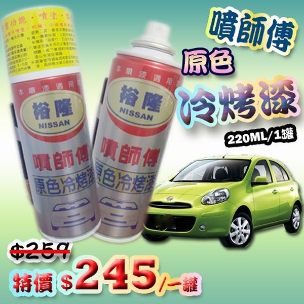 噴師傅-汽車原色冷烤漆,裕隆NISSAN車系專用,點噴兩用