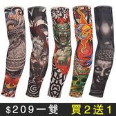 紋身刺青袖套有縫男女戶外騎行防曬舒適開車釣魚套袖手臂套花臂 滿899元八九折爆殺