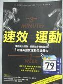 【書寶二手書T1/體育_MEE】速效運動:慢跑無法燃脂鍛鍊越多體能越弱_麥克.莫斯里