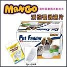 *KING WANG*Mango 犬貓 《二合一食皿飲水器-MF890 藍/綠》活性碳過濾專用棉片/淨水替換蕊 1組2入