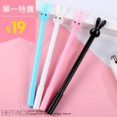 彼兔 betwo.中性筆 QHC*多色創意可愛兔子耳朵造型粉嫩塑膠黑色中性筆【038-AL84】06990776現貨