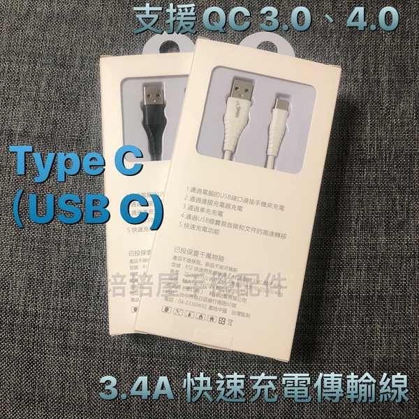 ASUS A002 ZenFone AR ZS571KL V570KL《3.4A Type-C手機加長快速充電線傳輸線快充線》