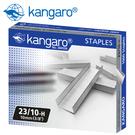 【奇奇文具】Kangaro 23/10-H 釘書針1000支