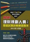 (二手書)理財規劃人員測驗歷屆試題詳解練習題本(2015年1月版)
