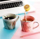 情侶馬克杯大容量男女創意大理石紋陶瓷咖啡杯歐式小奢華套裝ins 鹿角巷
