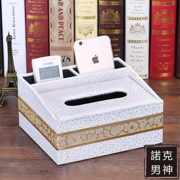 客廳茶幾遙控器收納盒可愛抽紙盒歐式紙巾盒創意家用餐巾紙抽盒皮【老闆訂錯價】